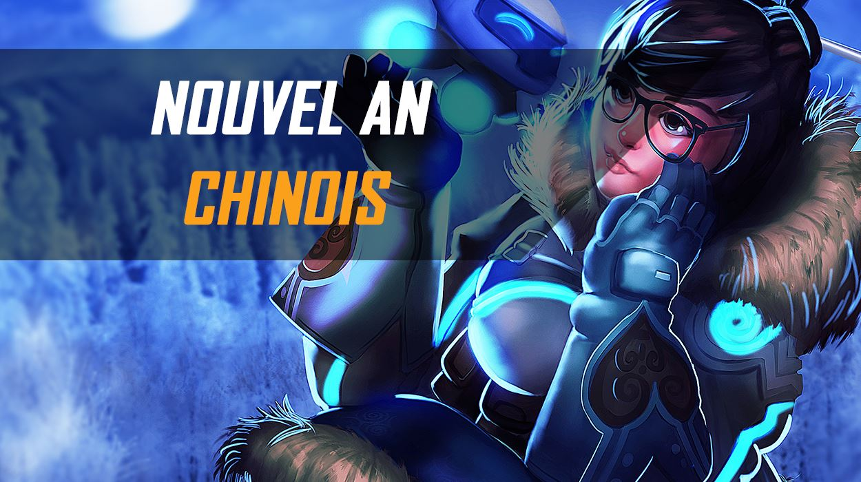 Le nouvel an chinois dans overwatch overwatch france - Nouvel an chinois 2017 date ...